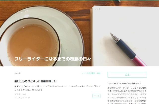 note-magazine