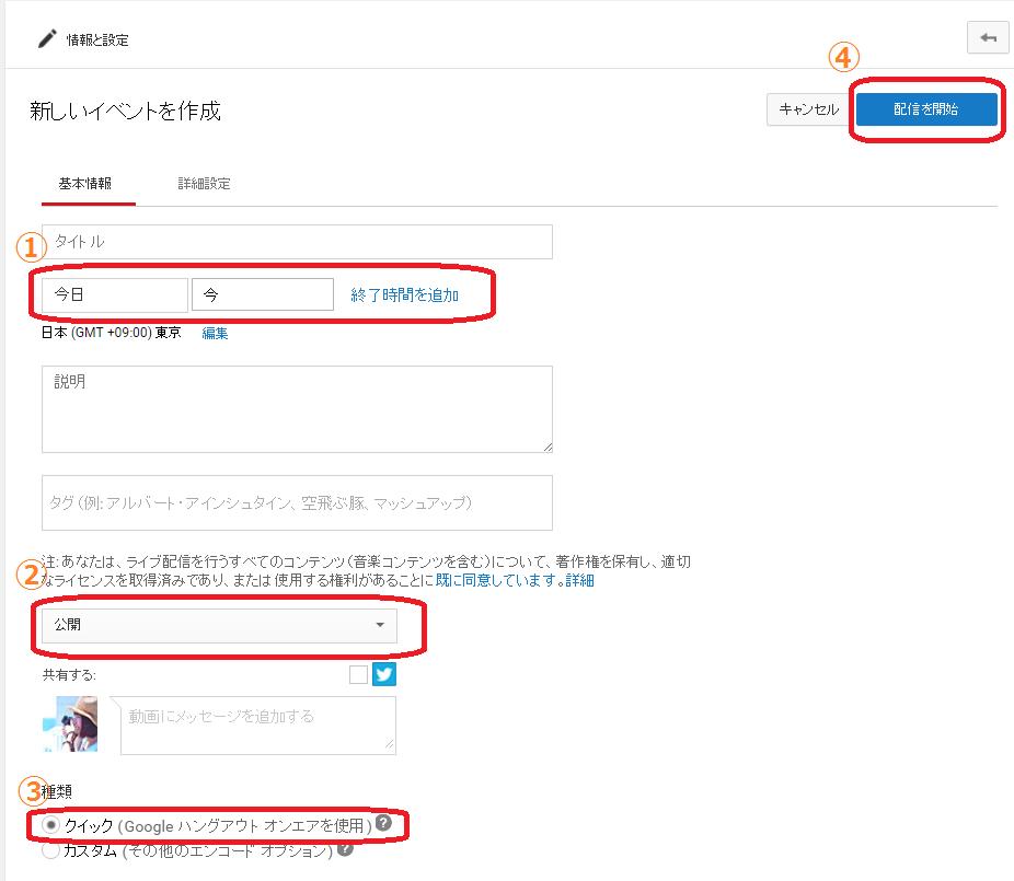 Youtubeハングアウト5