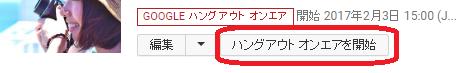 Youtubeハングアウト6
