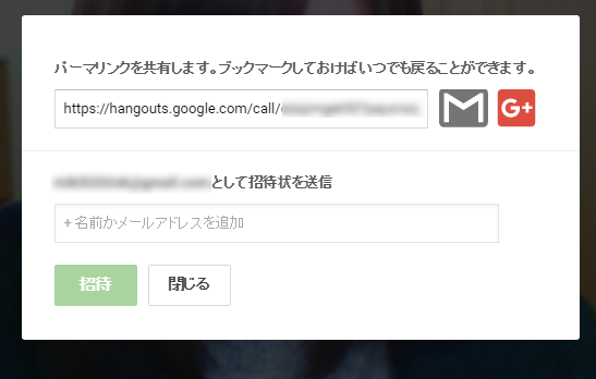 Youtubeハングアウト8