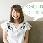【お知らせ】マツオカミキ公式LINE@をはじめます!
